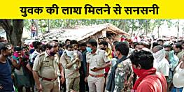 पोखर में युवक का शव मिलने से क्षेत्र में फैली सनसनी, जाँच में जुटी पुलिस