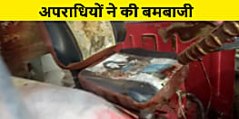 भागलपुर में अपराधियों ने की बमबाजी, ट्रैक्टर चालक सहित तीन लोग जख्मी