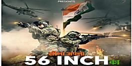 सीना अपना 56 इंच का प्रोमो लांच, भारतीय सेना एवं पुलिस को समर्पित है गीत