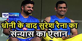 बड़ी खबर : धोनी के बाद सुरेश रैना ने किया अंतरराष्ट्रीय क्रिकेट से संन्यास का ऐलान