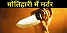 मोतिहारी में महज 20 रुपया के लिए शख्स का मर्डर, RJD नेता के ड्राइवर के पिता की सरेराह हत्या से सनसनी