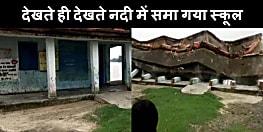 पूर्णिया में अपना रौद्र रुप दिखा रही कनकई नदी, देखते ही देखते धारासायी हो गया स्कूल