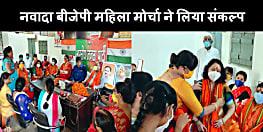 नवादा जिला बीजेपी महिला समिति की हुई बैठक, विधानसभा चुनाव में एनडीए की जीत के रणनीति बनाने पर हुई चर्चा