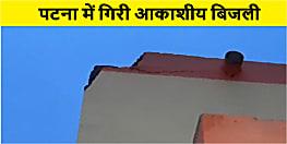 पटना के सालिमपुर अहरा में गिरी आकाशीय बिजली, इलाके में मची अफरा तफरी