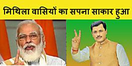 मोदी कैबिनेट ने दरभंगा एम्स को दी मंजूरी, BJP बीजेपी नेता राजू झा बोले- मिथिलांचल वासियों का सपना हुआ साकार