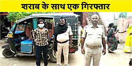 पटना पुलिस को मिली सफलता, भारी मात्रा में शराब के साथ एक को किया गिरफ्तार