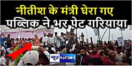 बड़ी खबर : कृषि मंत्री ने सामने लोगों ने जमकर किया विरोध, डॉ. प्रेम कुमार ने राजद कार्यकर्ताओं पर लगाया बड़ा आरोप