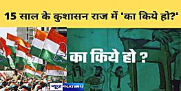 कांग्रेस का नीतीश कुमार पर वीडियो अटैक,पूछ रहा बिहार-15 साल के कुशासन राज में 'का किये हो?'
