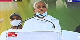 नीतीश कुमार बोले- काम में हमारा विश्वास, आगे मौका दीजिएगा तो बिहार को और आगे बढ़ायेंगे