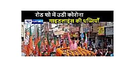 बिहार चुनाव में नियमों की उड़ रही धज्जियाँ, कोरोना गाइडलाइंस कागजों तक सीमित