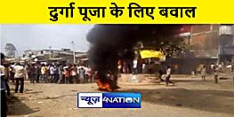 सीतामढ़ी में दुर्गा पूजा मनाने के लिए मचा बवाल, लोगों ने सड़क जाम कर की आगजनी