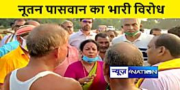 मसौढ़ी में जदयू उम्मीदवार नूतन पासवान का भारी विरोध, लोगों ने गांव में घुसने से रोका