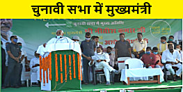 सीएम नीतीश कुमार ने चुनावी सभाओं को संबोधित, कहा एनडीए की सरकार बनाएं और विकास की गति को चालू रखे