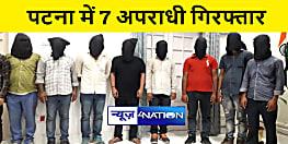 पटना पुलिस ने अपराधियों के मंसूबे को किया नाकाम, हत्या की घटना को अंजाम देने से पहले 7 को किया गिरफ्तार