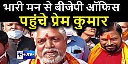 दिल में दर्द समेटे BJP विधायक दल की बैठक में पहुंचे प्रेम कुमार, कहा- मुझे पद से प्रेम नहीं,ऐसे भी सेवा कर सकता हूं....