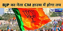 बीजेपी विधायक दल की बैठक में नेता का नहीं हुआ चुनाव, अब CM आवास में भाजपा विधान मंडल के नेता की होगी घोषणा