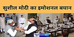 डिप्टी सीएम पर पेंच... CM हाउस में चुना गया बीजेपी विधायक दल का नेता, जानिए बैठक में सुशील मोदी ने क्या कहा......