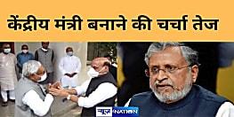 डिप्टी CM पर सस्पेंस बरकार, सुशील मोदी को राज्यसभा भेजकर केंद्रीय मंत्री बनाये जाने की चर्चा...