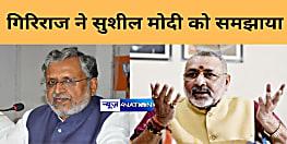 डिप्टी CM नहीं बनाए जाने पर सुशील मोदी को गिरिराज सिंह ने दी सलाह, कहा- पद से कोई छोटा बड़ा नहीं होता,आप भाजपा के नेता रहेंगे