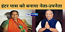 तेजस्वी की शिक्षा पर सवाल उठाने वाली BJP ने सिर्फ इंटर पास को बनाया विधायक दल का नेता-उपनेता,जानिए.....