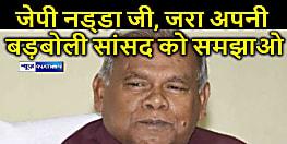 पूर्व सीएम मांझी ने बीजेपी के राष्ट्रीय अध्यक्ष से कहा- वे अपनी बड़बोली सांसद को समझाएं कि एससी-एसटी को अपमानित न करें