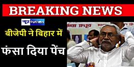 नीतीश कैबिनेट के विस्तार में BJP ने फंसा दिया है पेंच, खुद मुख्यमंत्री ने किया खुलासा