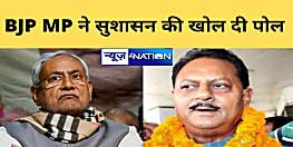 पेट्रोल पम्प मालिक की हत्या के बाद भड़के BJP सांसद...सुशासन की पुलिस की खोल दी पोल,कहा निकम्मे-निठल्ले हैं SP