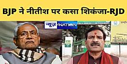 देखा है पहली बार-नीतीश कुमार को इतना लाचार...अब बिहार में गिरेगी NDA सरकार, RJD का  मुख्यमंत्री पर बड़ा हमला
