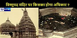 विष्णुपद मंदिर को धार्मिक न्यास बोर्ड को दिए जाने से गया का पांडा समाज नाराज, जाएंगे हाईकोर्ट