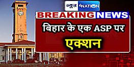 बिहार के एक ASP पर एक्शन,गृह विभाग ने विभागीय कार्यवाही चलाने का दिया आदेश