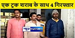कैमूर : एक ट्रक शराब के साथ दो को पुलिस ने किया गिरफ्तार, पैरवी करने आये दो लोगों को भी पुलिस ने दबोचा