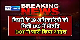 बिहार प्रशासनिक सेवा के 19 अधिकारियों को मिली आईएएस में प्रोन्नति, देखें लिस्ट