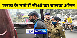 पटना में राघोपुर सीओ के चालक ने आई 10 कार में मारी टक्कर, पुलिस ने किया गिरफ्तार