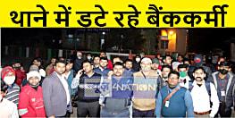 बैंककर्मी को पुलिस ने किया हाजत में बंद, सैंकड़ों बैंककर्मियों ने थाने में जाकर किया हंगामा