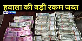 एसएसबी की बड़ी कार्रवाई, हवाला के 36 लाख रुपए के साथ दो संदिग्ध गिरफ्तार