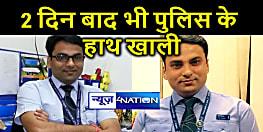 रूपेश हत्याकांड : पूर्वांचल के गाजीपुर से तार जुड़ने के संकेत ! पेशेवर हत्यारों ने दिया घटना को अंजाम