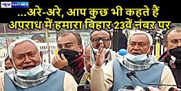 सरकार का 'इकबाल' कहां है तो नीतीश ने डिफेंडिंग अंदाज में कहा- अपराध के मामले में बिहार देश में 23वां राज्य