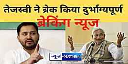 तेजस्वी ने ब्रेक किया दुर्भाग्यपूर्ण ब्रेकिंग न्यूज़, कहा-CM नीतीश ने हाथ उठा कर दिया सरेंडर,कह रहे हड़प्पा काल में भी होते थे अपराध