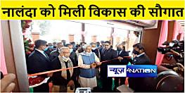 नालंदा जिले को मिली विकास की सौगात, मुख्यमंत्री ने राजगीर में वेणुवन और घोड़ा कटोरा पार्क का किया उद्घाटन
