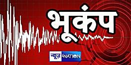 बड़ी खबर : बिहार में भूकंप के हलके झटके, लोग अपने घर से निकले बाहर