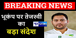 बिहार भूंकप पर तेजस्वी यादव का बड़ा संदेश, कहा- बरतें सावधानी, सुरक्षित स्थानों पर जाएं...