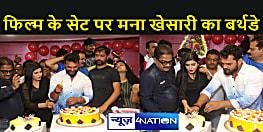 फिल्म 'आशिकी' के सेट पर खेसारीलाल यादव ने मनाया अपना जन्मदिन , फोटो हुआ वायरल