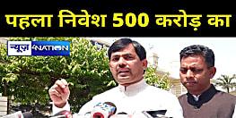 बिहार में आने लगे निवेशक...पहला निवेश 500 करोड़ का, पेप्सी-कोको फैक्ट्री का होगा निर्माण, 2 हजार लोगों को मिलेगा रोजगार