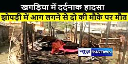 Khagaria News : घर में आग लगने से युवती सहित दो की मौत, परिजनों में मचा कोहराम