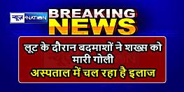 Breaking News : सासाराम में लूट के दौरान अपराधियों ने शख्स को मारी गोली, अस्पताल में चल रहा है इलाज