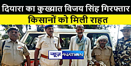 LAKHISARAI NEWS : बड़हिया के किसानों को मिली राहत, दियारा क्षेत्र का कुख्यात अपराधी विजय सिंह गिरफ्तार