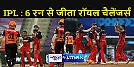 IPL : लगातार दूसरे मैच में हुआ उलटफेर, अंतिम ओवरों में हार रही टीम को मिली जीत, विराट की टीम को लगातार दूसरी कामयाबी