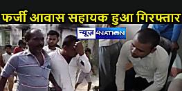 Bihar : फर्जी आवास सहायक बनकर ग्रामीण महिलाओं से करता था ठगी, एक फोन कॉल ने पहुंचा दिया जेल के पीछे