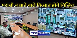 BIHAR NEWS: कृषि विभाग के सचिव की अध्यक्षता में फसल अवशेष प्रबंधन को लेकर बैठक, सभी डीएम हुए शामिल