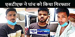 बिहार एसटीएफ को मिली सफलता, सिवान के कुख्यात ऋषभ जायसवाल सहित पांच को किया गिरफ्तार
